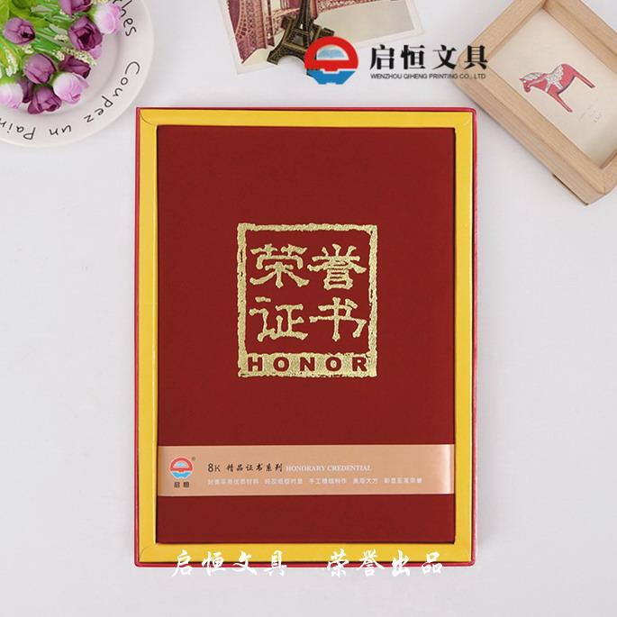 15系列(盒裝) 紅絨印章 榮譽證書