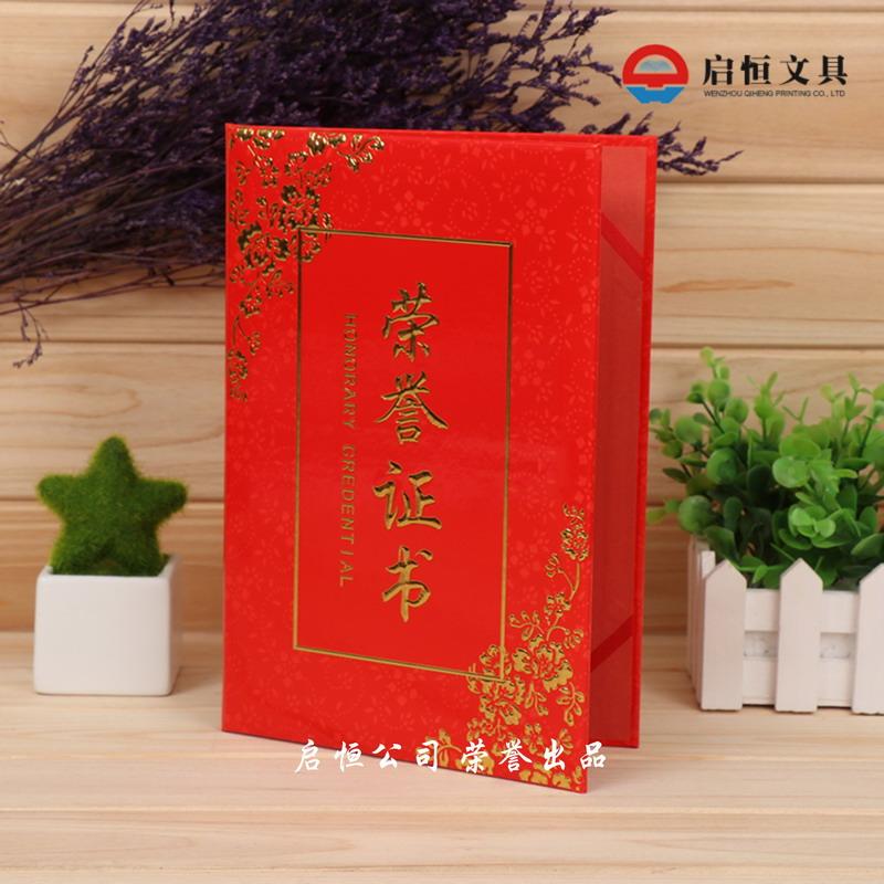 44系列 菊花浮雕 榮譽證書