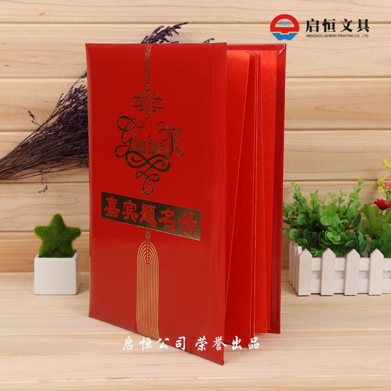 803 中國結嘉賓題名冊(盒裝)
