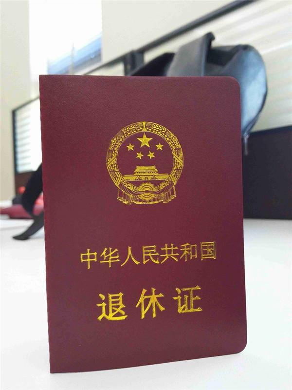 中華人民共和國退休證