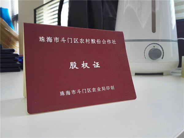 珠海農村股權證