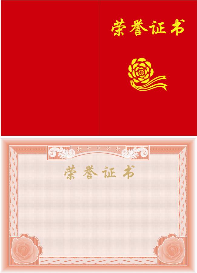 紅卡榮譽證書
